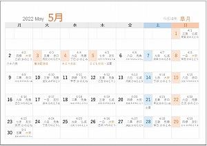 ★2022年5月A5旧暦月曜始まり