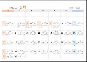 ★2022年5月A5旧暦日曜始まり