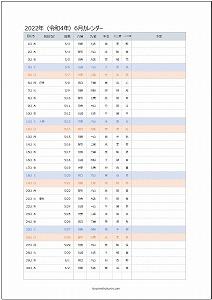 2022年6月エクセルA4カレンダー:旧暦