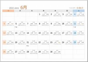 ★2022年6月A5旧暦日曜始まり