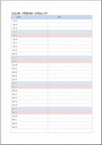 2022年6月エクセルA4カレンダー:シンプル