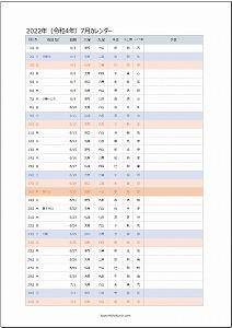 2022年7月エクセルA4カレンダー:旧暦