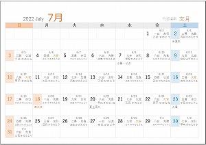 2022年7月A5旧暦日曜始まり