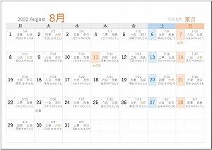 2022年8月A5旧暦月曜始まり