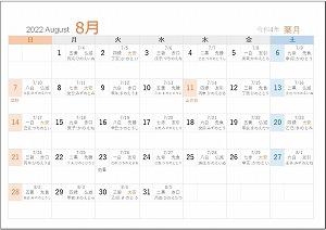 2022年8月A5旧暦日曜始まり
