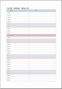 2022年8月エクセルA4カレンダー:シンプル