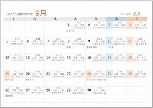 2022年9月A5旧暦月曜始まり