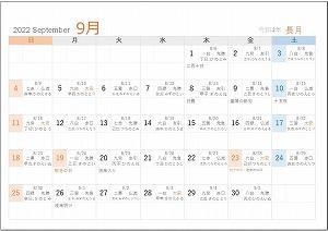 2022年9月A5旧暦日曜始まり