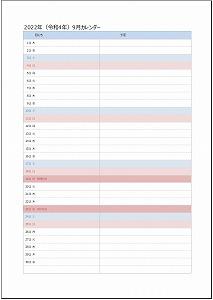2022年9月エクセルA4カレンダー:シンプル