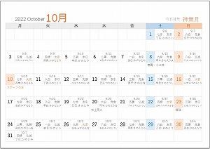 2022年10月A5旧暦月曜始まり