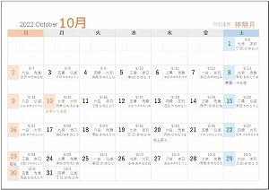 2022年10月A5旧暦日曜始まり