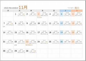 2022年11月A5旧暦月曜始まり