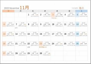 2022年11月A5旧暦日曜始まり