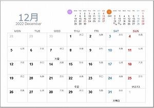 2022年12月A5卓上月曜始まり