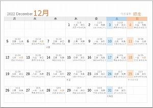 2022年12月A5旧暦月曜始まり