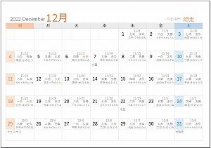 2022年12月A5旧暦日曜始まり