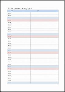 2022年12月エクセルA4カレンダー:シンプル