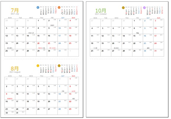 2021年7月8月10月修正_月曜始まりカレンダー