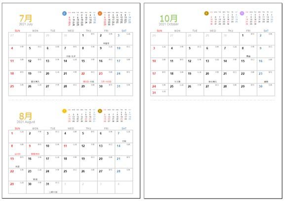 2021年7月8月10月修正_日曜始まりカレンダー